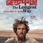 """The Longest Way"" travelogue Chinese"