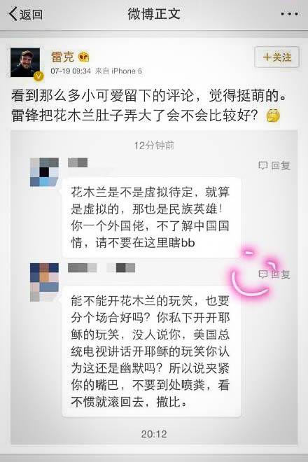 Witz über Lei Feng und Hua Mulan
