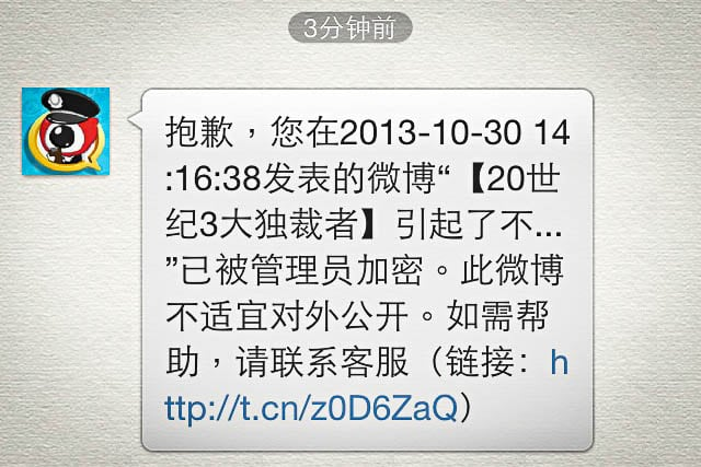 Zensurbenachrichtigung auf Weibo