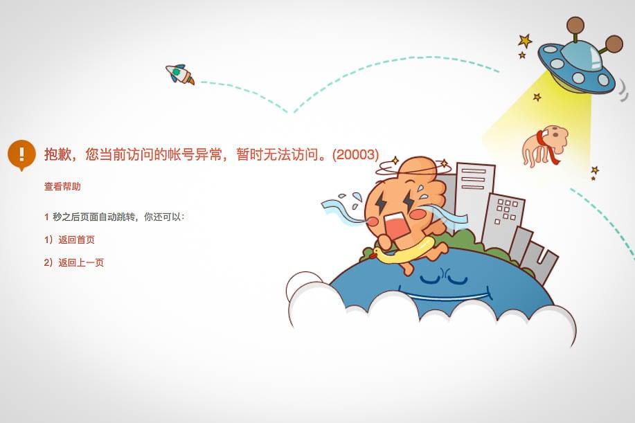 Konto auf Weibo gelöscht