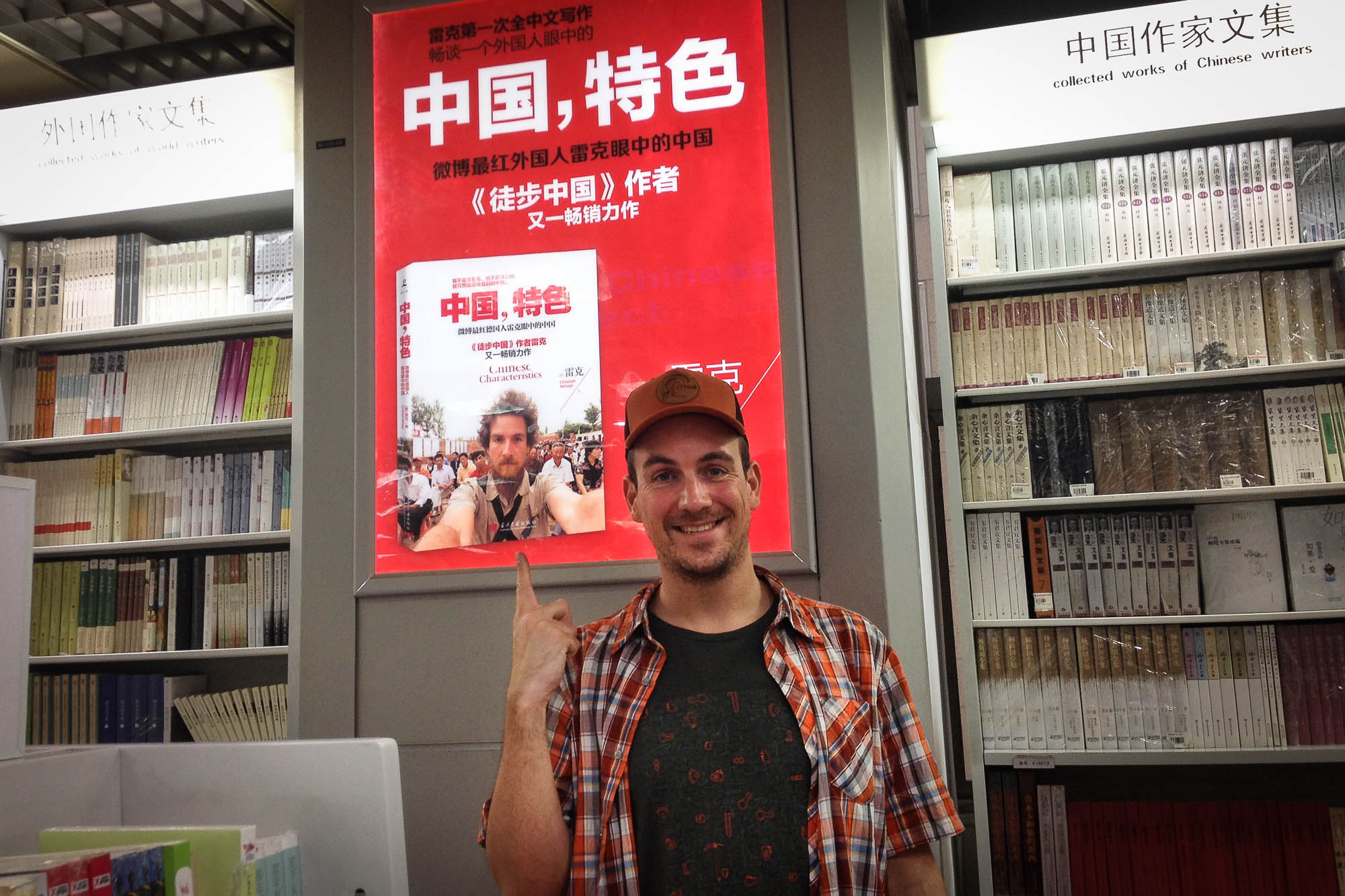 Book store in Beijing